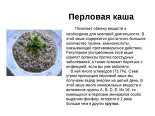 Рецепт перловой каши воде