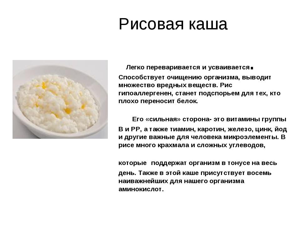 Рисовая каша на молоке рецепт ребенку