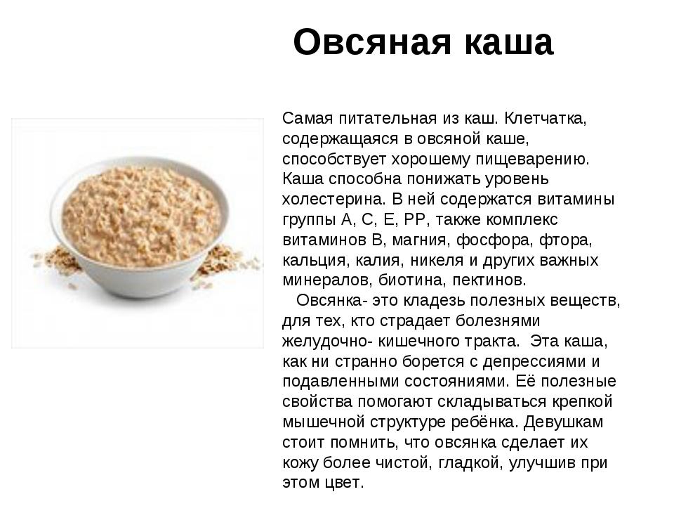 Кукурузная или овсяная каша полезнее