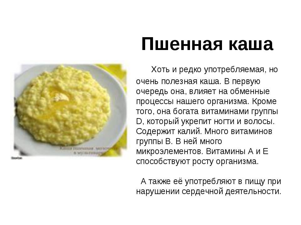 Как сделать пшенку вкусно