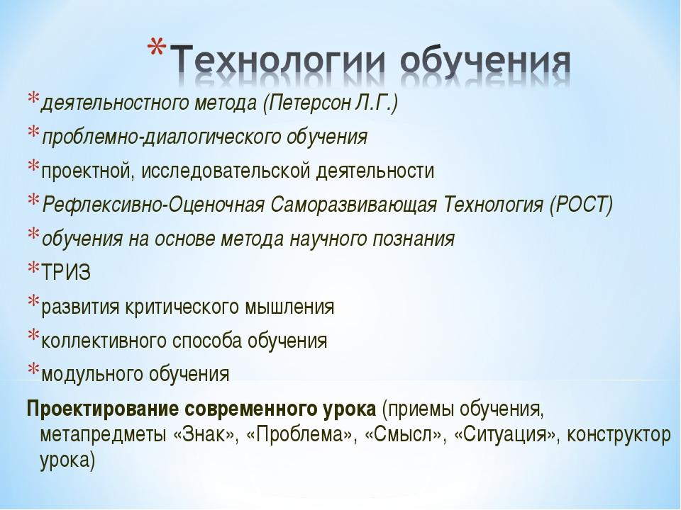 деятельностного метода (Петерсон Л.Г.) проблемно-диалогического обучения прое...