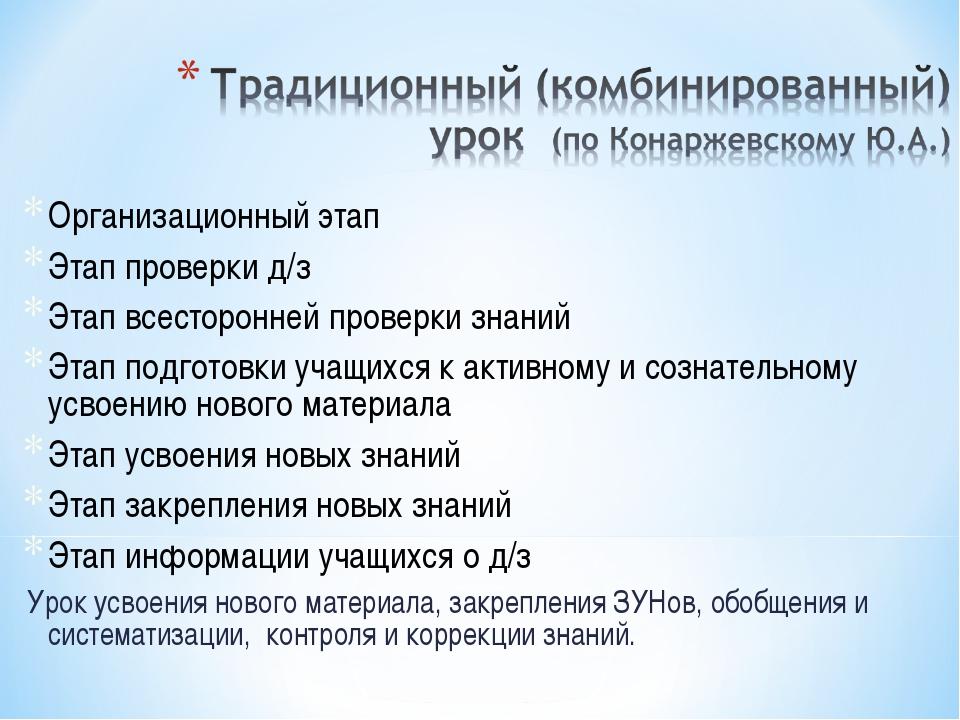Организационный этап Этап проверки д/з Этап всесторонней проверки знаний Этап...