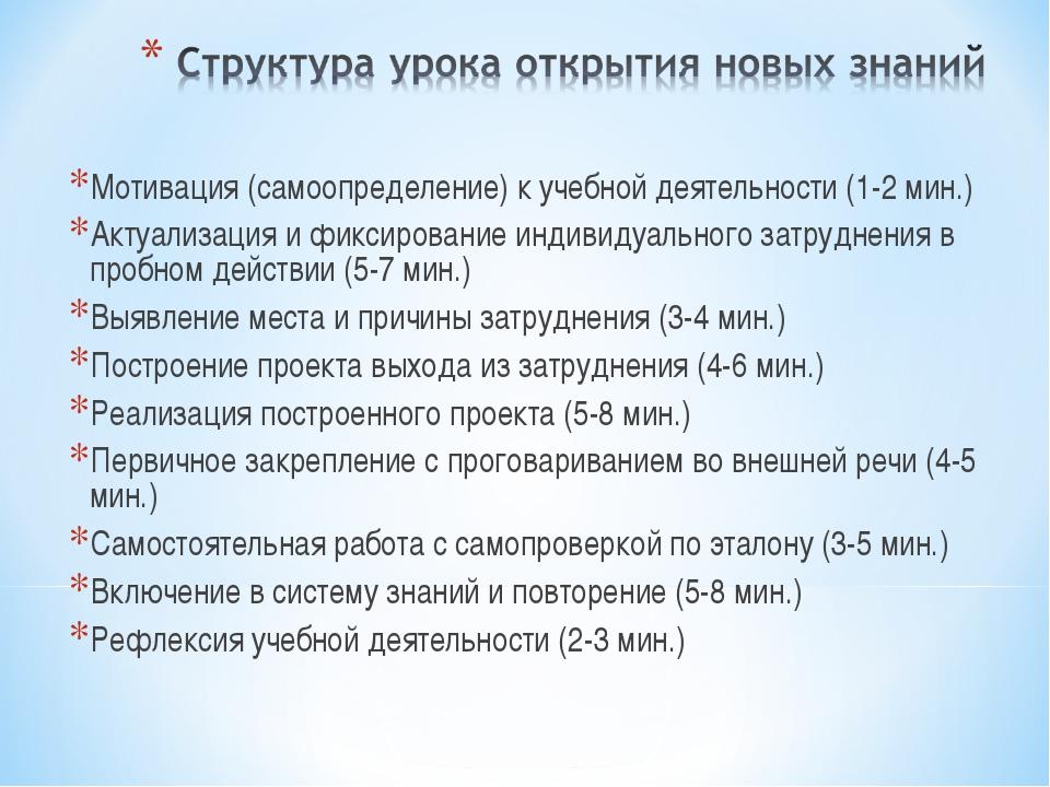 Мотивация (самоопределение) к учебной деятельности (1-2 мин.) Актуализация и...