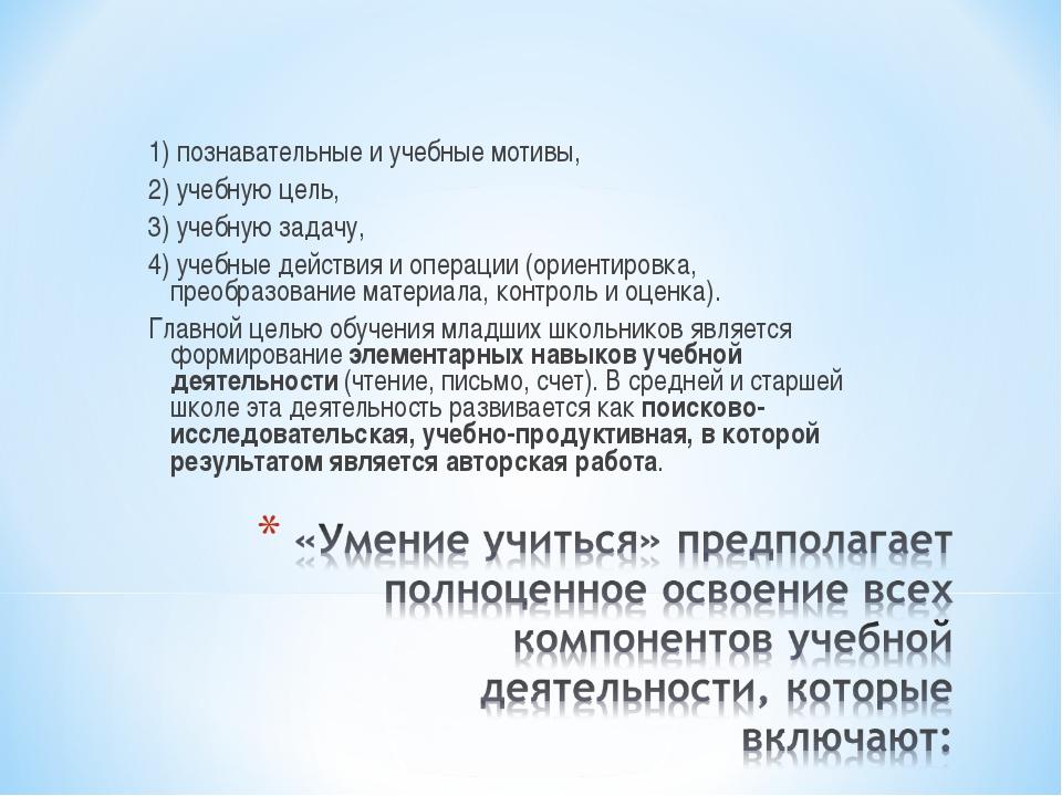 1) познавательные и учебные мотивы, 2) учебную цель, 3) учебную задачу, 4) у...
