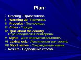 Plan: Greeting - Приветствие. I Warming up - Разминка. II Proverbs - Пословиц