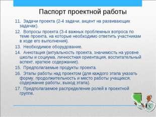 Паспорт проектной работы 11. Задачи проекта (2-4 задачи, акцент на развивающи