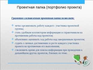 Проектная папка (портфолио проекта) Грамотно составленная проектная папка поз