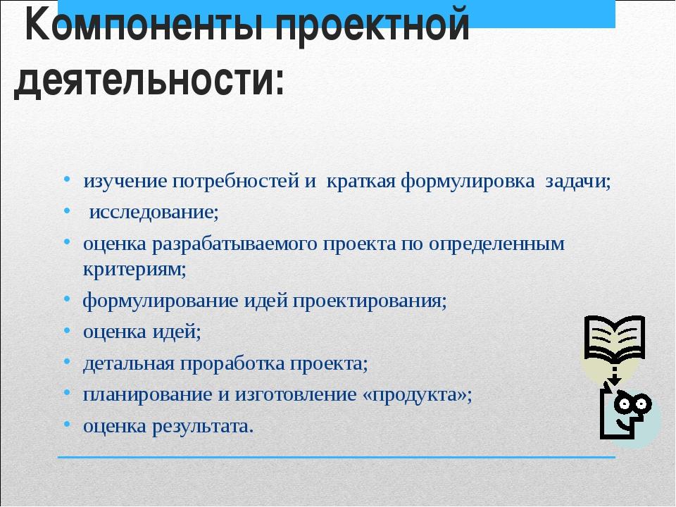 Компоненты проектной деятельности: изучение потребностей и краткая формулиро...