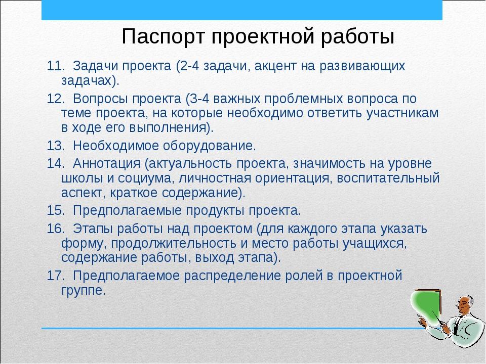 Паспорт проектной работы 11. Задачи проекта (2-4 задачи, акцент на развивающи...