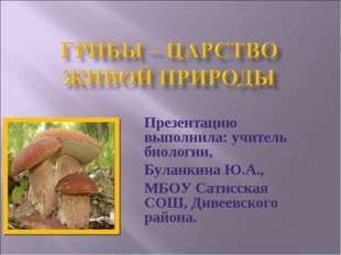 Презентацию выполнила: учитель биологии, Буланкина Ю.А., МБОУ Сатисская СОШ,