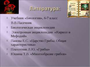 Учебник «Биология», 6-7 класс В.В.Пасечник Биологическая энциклопедия Электро