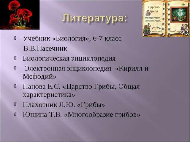Учебник «Биология», 6-7 класс В.В.Пасечник Биологическая энциклопедия Электро...