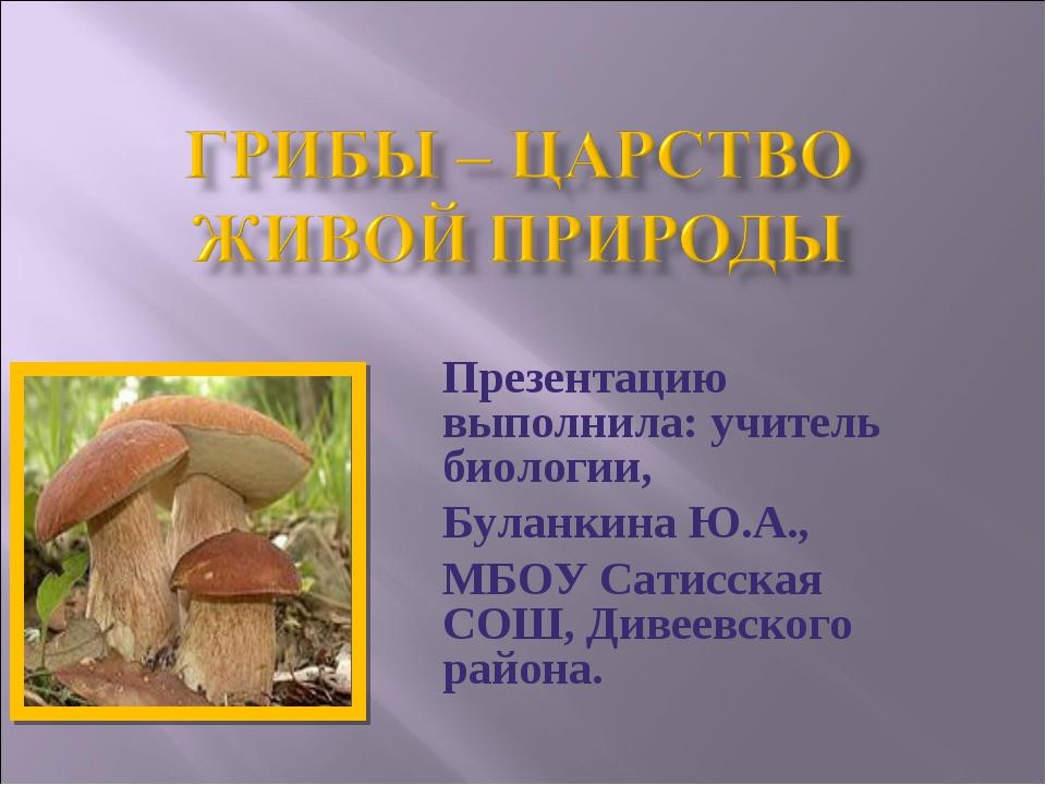 Презентацию выполнила: учитель биологии, Буланкина Ю.А., МБОУ Сатисская СОШ,...