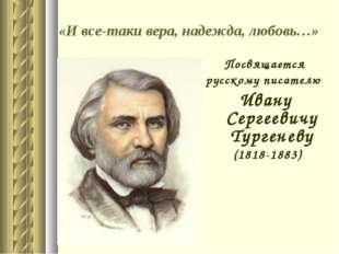 «И все-таки вера, надежда, любовь…» Посвящается русскому писателю Ивану Серге