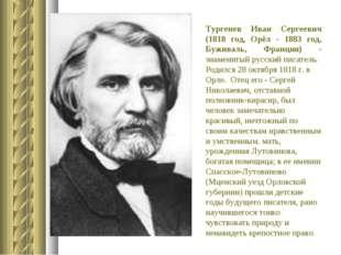 Тургенев Иван Сергеевич (1818 год, Орёл - 1883 год, Буживаль, Франция) - знам