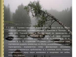 С 1847 г. Тургенев совершенно перестает писать стихи, если не считать несколь