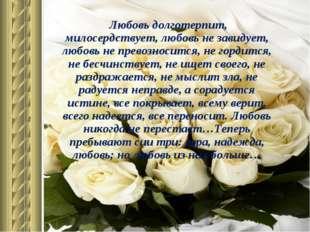 Любовь долготерпит, милосердствует, любовь не завидует, любовь не превозноси