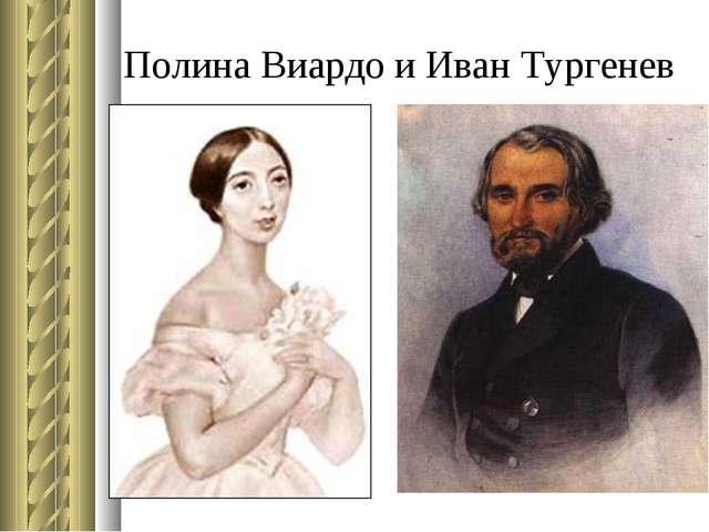 Полина Виардо и Иван Тургенев