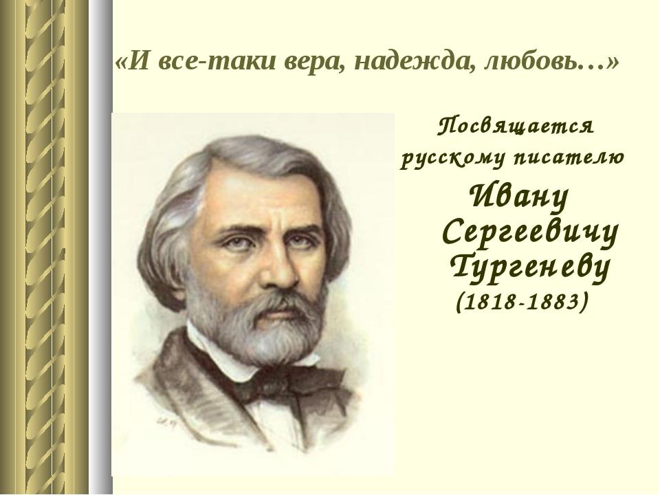 «И все-таки вера, надежда, любовь…» Посвящается русскому писателю Ивану Серге...