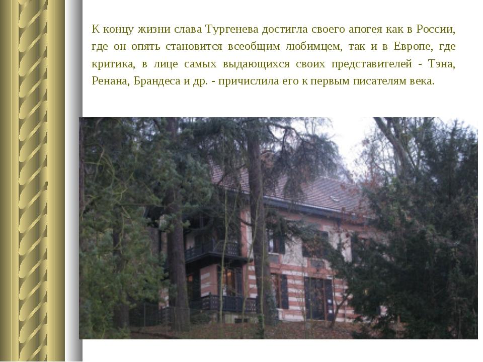 К концу жизни слава Тургенева достигла своего апогея как в России, где он опя...