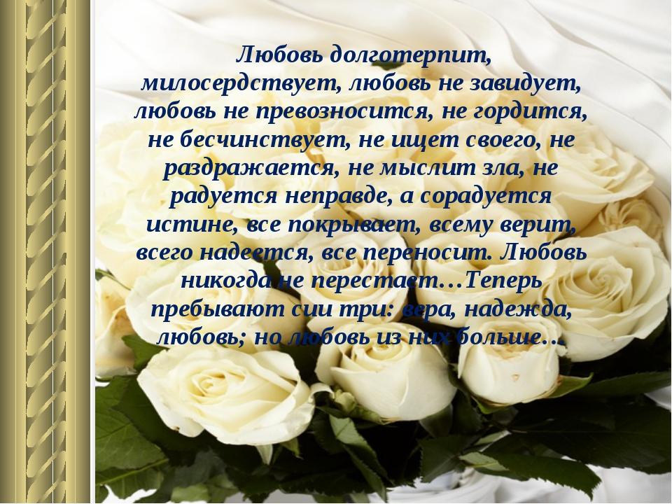 Любовь долготерпит, милосердствует, любовь не завидует, любовь не превозноси...