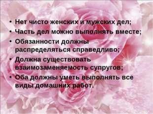 Нет чисто женских и мужских дел; Часть дел можно выполнять вместе; Обязанност