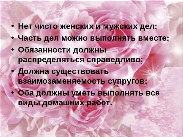Нет чисто женских и мужских дел; Часть дел можно выполнять вместе; Обязанност...