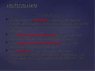 СТ. 214 УК РФ Наказывается штрафом в размере до сорока тысяч рублей или в раз