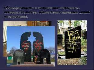Обезображивание и повреждение памятников истории и культуры, общественно знач
