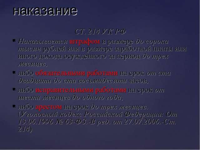 СТ. 214 УК РФ Наказывается штрафом в размере до сорока тысяч рублей или в раз...