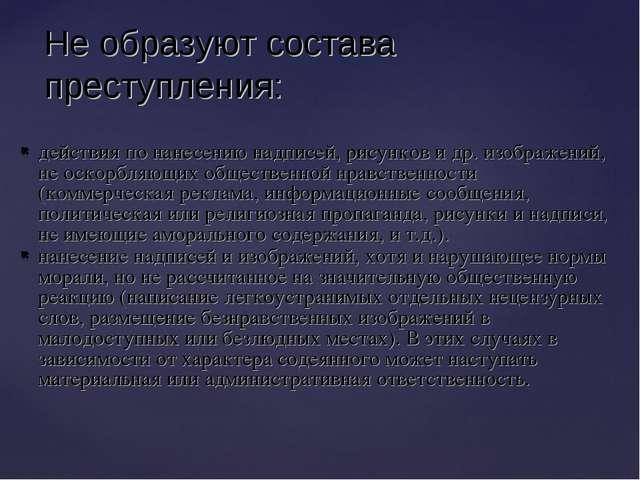 действия по нанесению надписей, рисунков и др. изображений, не оскорбляющих о...
