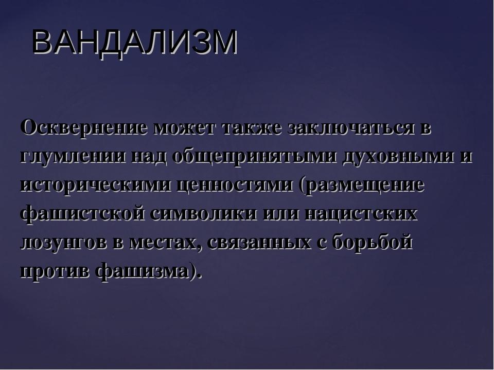 Осквернение может также заключаться в глумлении над общепринятыми духовными и...