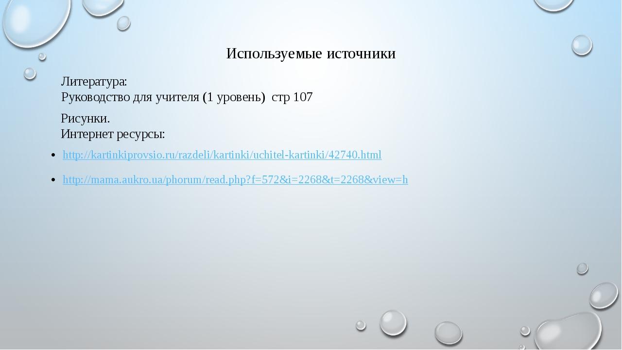 Используемые источники http://kartinkiprovsio.ru/razdeli/kartinki/uchitel-kar...
