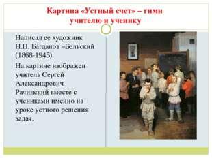Картина «Устный счет» – гимн учителю и ученику Написал ее художник Н.П. Баг