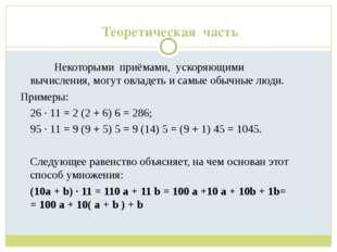 Теоретическая часть Некоторыми приёмами, ускоряющими вычисления, могут овл
