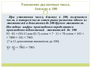 Умножение двузначных чисел, близких к 100  При умножении чисел, близких к 10