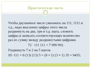 Практическая часть  Чтобы двузначное число умножить на 111, 1111 и т.д., н