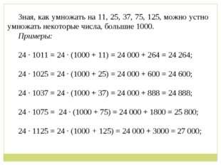 Зная, как умножать на 11, 25, 37, 75, 125, можно устно умножать некоторые чис