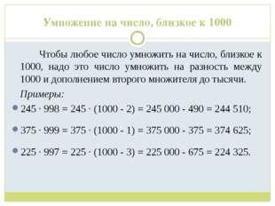 Умножение на число, близкое к 1000 Чтобы любое число умножить на число, бли