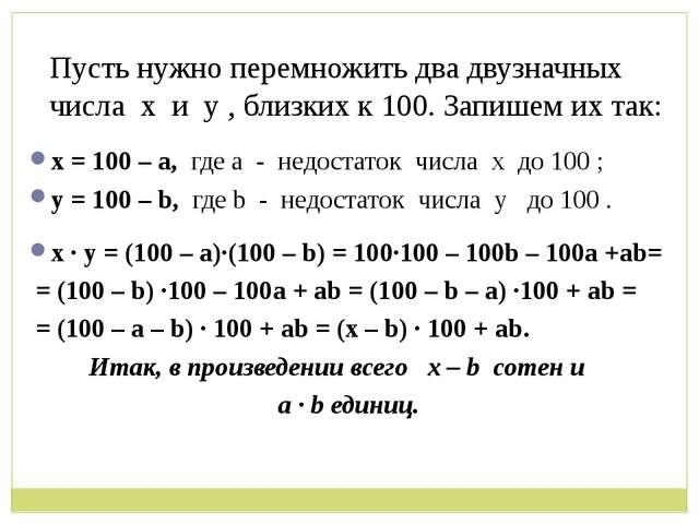 Пусть нужно перемножить два двузначных числа х и у , близких к 100. Запишем...