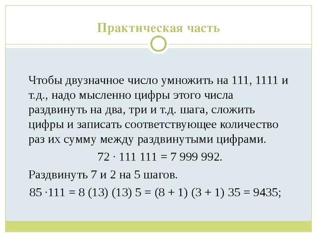 Практическая часть  Чтобы двузначное число умножить на 111, 1111 и т.д., н...