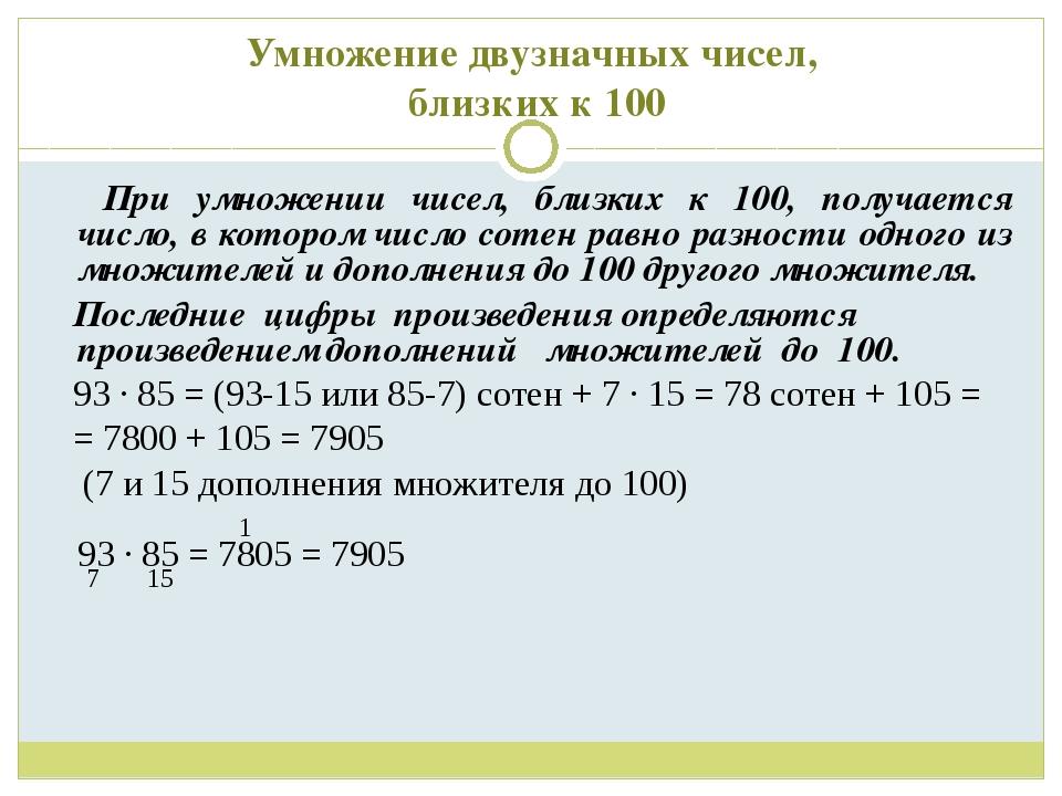 Умножение двузначных чисел, близких к 100  При умножении чисел, близких к 10...
