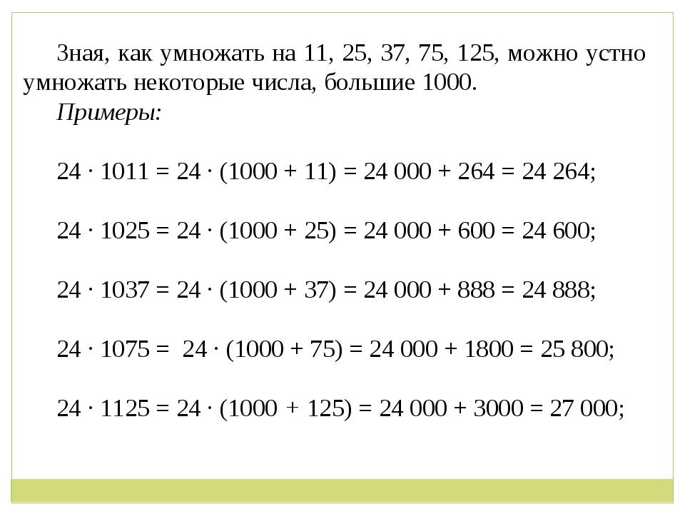 Зная, как умножать на 11, 25, 37, 75, 125, можно устно умножать некоторые чис...