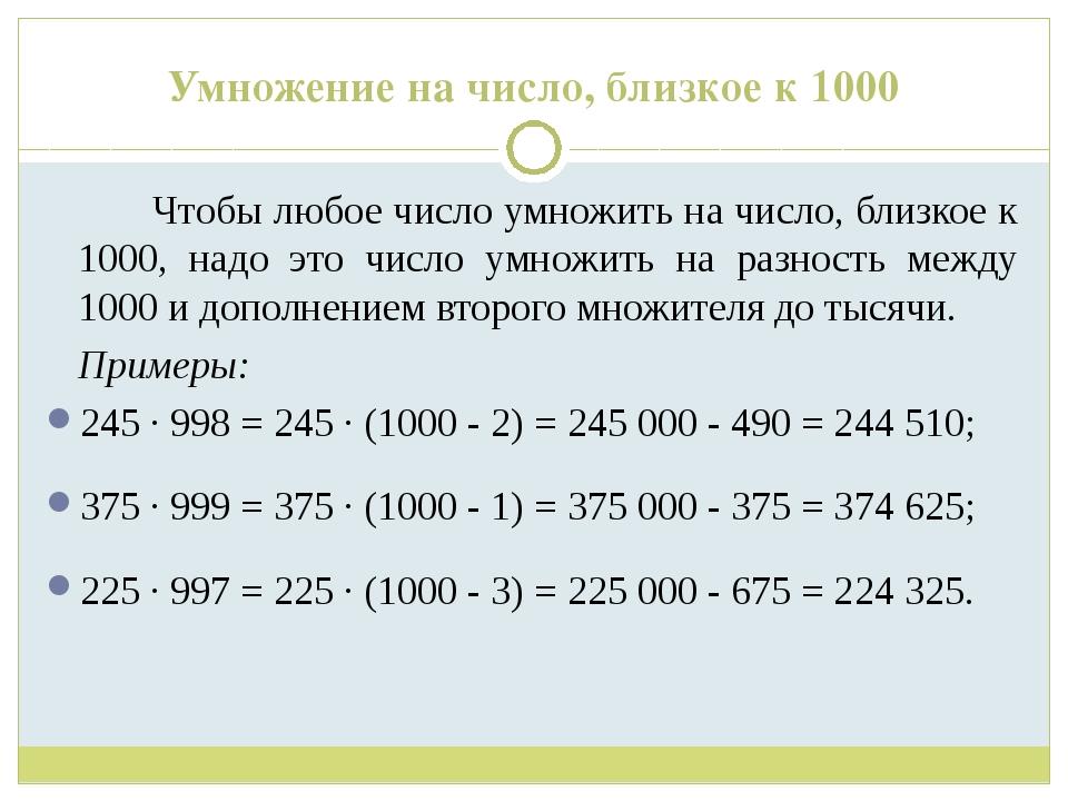 Умножение на число, близкое к 1000 Чтобы любое число умножить на число, бли...