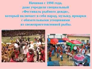 Начиная с 1998 года, даже учредили специальный «Фестиваль рыбного дождя», кот