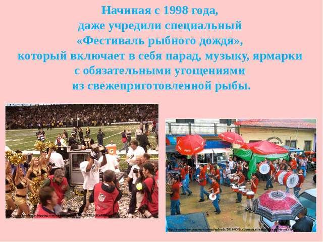 Начиная с 1998 года, даже учредили специальный «Фестиваль рыбного дождя», кот...
