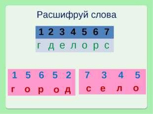 Расшифруй слова г о р о д с е л о 1234567 гделорс 15652