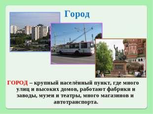 Город ГОРОД – крупный населённый пункт, где много улиц и высоких домов, работ