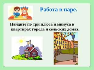 Работа в паре. Найдите по три плюса и минуса в квартирах города и сельских до