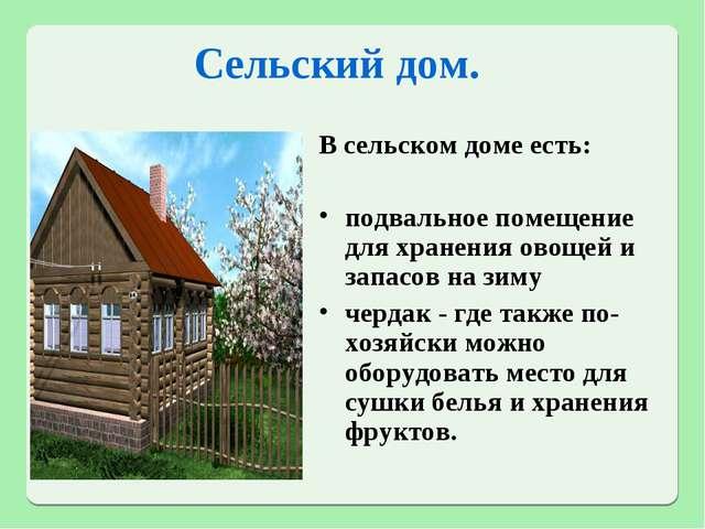 Сельский дом. В сельском доме есть: подвальное помещение для хранения овощей...